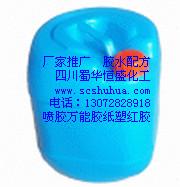 供应无三苯喷胶环保万能胶白乳胶乳白胶配方生产技术