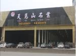 云浮市天马山石业有限公司