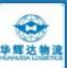 深圳华辉达香港进口公司