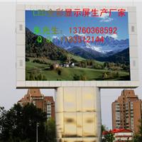 供应微电影户外宣传LED大屏幕广告价格