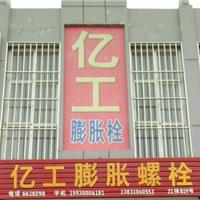 永年县亿工膨胀螺栓厂