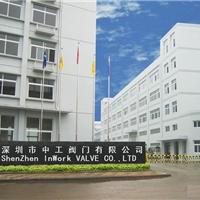 深圳市中工阀门有限公司