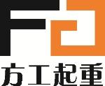 石家庄方工机械设备贸易有限公司