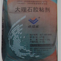 供应大理石胶粘剂