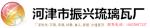 河津市振兴琉璃灰陶瓦厂