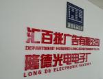 广州隆德光电电子器件厂