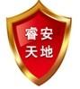 北京睿安天地消防工程有限公司