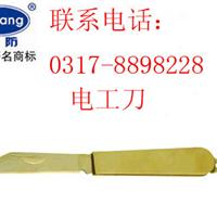 供应河北铜合金电防爆电工刀、不锈钢电工刀