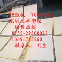 供应大小规格peek板�M板材,PEEK塑料板(管)