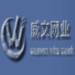 安平县威文金属丝网制造有限公司