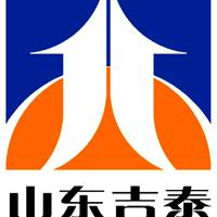 山东吉泰节能建材有限公司