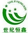 河南恒鑫冶金矿山设备制造有限公司