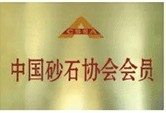 中国砂石协会会员单位