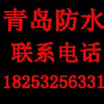 青岛防水公司
