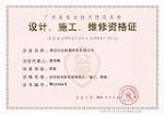 安装资格证