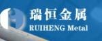上海瑞恒金属制品有限公司