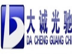 深圳大诚光驰数码科技有限公司