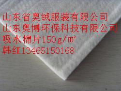 供应吸水棉,尿垫中棉