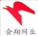 安平县尔阳丝网有限公司