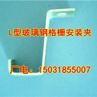 供应葫芦岛不锈钢安装夹配件 L型格栅卡子