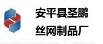 安平县圣鹏丝网制品厂