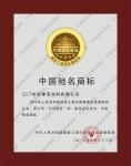 中国驰名证书