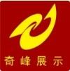 深圳市奇峰展示有限公司