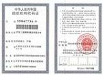 中华人民共和国组织基构代码证