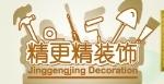 广州精更精装饰工程有限公司