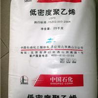 供应燕山石化低密度聚乙烯LDPE1C7A