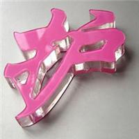 亚克力激光雕刻|激光裁床|聊城大为激光科技有限公司