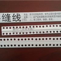 新型墙面补缝材料-PVC补缝线