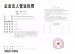 深圳市科耀涂装机械设备有限公司营业执照