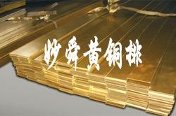 供应H68黄铜厚板 黄铜厚板H68价格