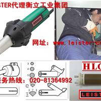 供应LEISTER利易得新款塑料焊枪TRIAC ST