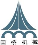 厦门国桥机械有限公司贵阳分公司
