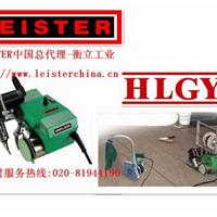 供应LEISTER弹性塑料PVC地板自动焊接机