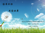 郑州七月草室内环境检测有限公司