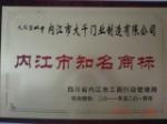 内江知名商标