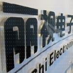 河南丽视电子技术有限公司