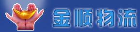 苏州金顺物流有限公司