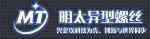 温州龙湾明太异型螺丝厂