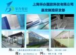 上海华办塑胶科技有限公司