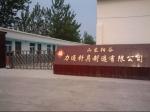阳谷力通钎具制造有限公司