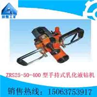 供应ZRS25-50/400型手持式乳化液钻机