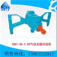 供应ZQST-65/2.8S气动支腿式钻机