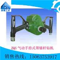 供应ZQS型气动手持式帮锚杆钻机