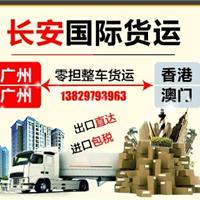 广州长安国际货运代理有限公司