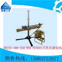 供应ZRJ25-400/250型矿用架柱式乳化液钻机