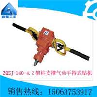 供应ZQSJ-140/4.2架柱支撑气动手持式钻机